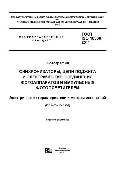 ГОСТ ISO 10330-2011 Фотография. Синхронизаторы, цепи поджига и электрические соединения фотоаппаратов и импульсных фотоосветителей. Электрические характеристики и методы испытаний
