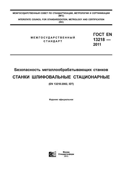 ГОСТ EN 13218-2011 Безопасность металлообрабатывающих станков. Станки шлифовальные стационарные