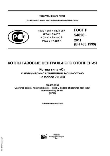 ГОСТ Р 54826-2011 Котлы газовые центрального отопления. Котлы типа «С» с номинальной тепловой мощностью не более 70 кВт