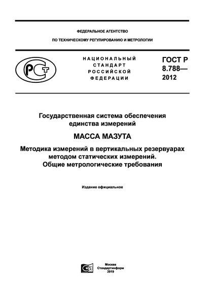 ГОСТ Р 8.788-2012 Государственная система обеспечения единства измерений. Масса мазута. Методика измерений в вертикальных резервуарах методом статических измерений. Общие метрологические требования