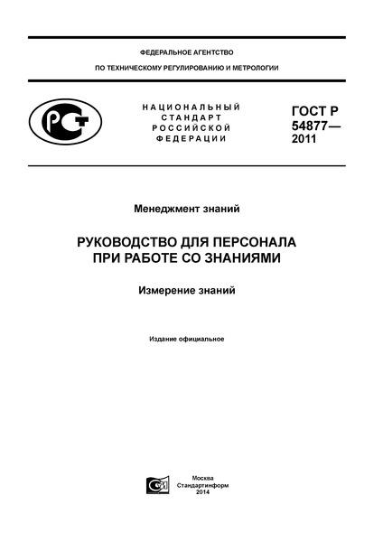 ГОСТ Р 54877-2011 Менеджмент знаний. Руководство для персонала при работе со знаниями. Измерение знаний