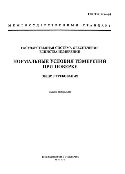 ГОСТ 8.395-80 Государственная система обеспечения единства измерений. Нормальные условия измерений при поверке. Общие требования