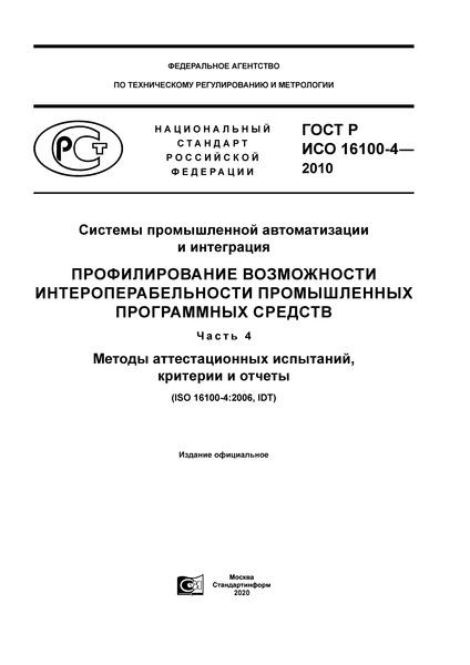 ГОСТ Р ИСО 16100-4-2010 Системы промышленной автоматизации и интеграция. Профилирование возможности интероперабельности промышленных программных средств. Часть 4. Методы аттестационных испытаний, критерии и отчеты