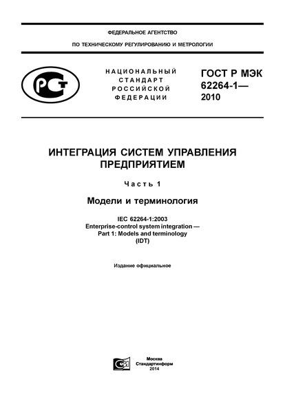 ГОСТ Р МЭК 62264-1-2010 Интеграция систем управления предприятием. Часть 1. Модели и терминология