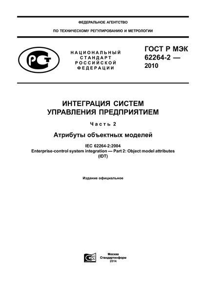 ГОСТ Р МЭК 62264-2-2010 Интеграция систем управления предприятием. Часть 2. Атрибуты объектных моделей