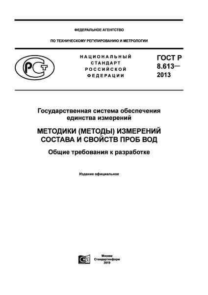 ГОСТ Р 8.613-2013 Государственная система обеспечения единства измерений. Методики (методы) измерений состава и свойств проб вод. Общие требования к разработке