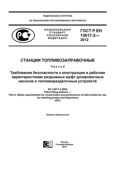 ГОСТ Р ЕН 13617-2-2012 Станции топливозаправочные. Часть 2. Требования безопасности к конструкции и рабочим характеристикам разрывных муфт дозировочных насосов и топливораздаточных устройств