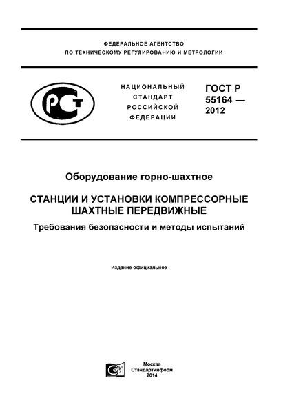 ГОСТ Р 55164-2012 Оборудование горно-шахтное. Станции и установки компрессорные шахтные передвижные. Требования безопасности и методы испытаний