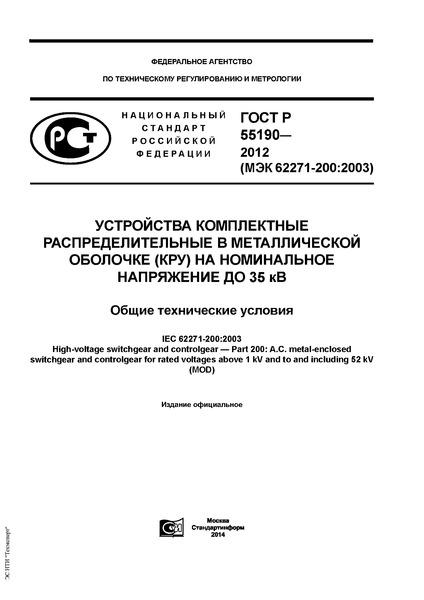ГОСТ Р 55190-2012 Устройства комплектные распределительные в металлической оболочке (КРУ) на номинальное напряжение до 35 кВ. Общие технические условия