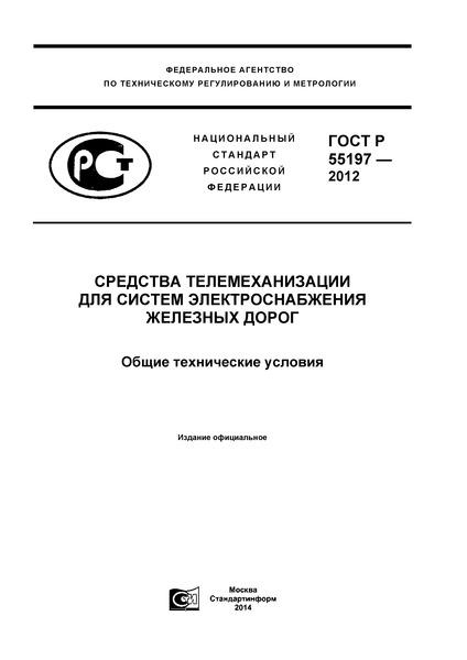 ГОСТ Р 55197-2012 Средства телемеханизации для систем электроснабжения железных дорог. Общие технические условия