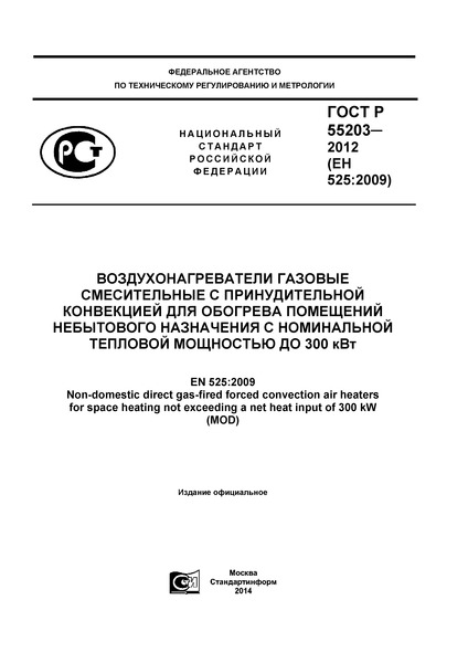 ГОСТ Р 55203-2012 Воздухонагреватели газовые смесительные c принудительной конвекцией для обогрева помещений небытового назначения с номинальной тепловой мощностью до 300 кВт