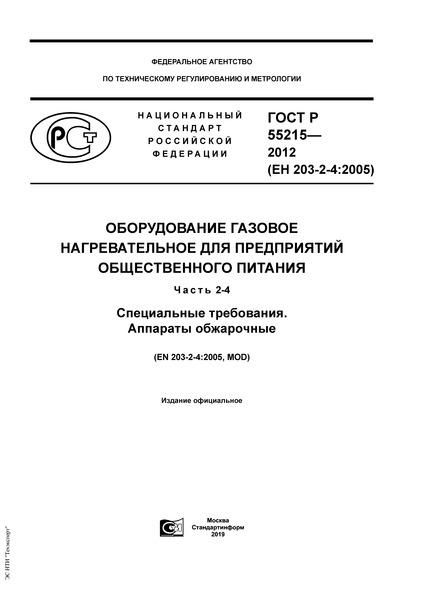 ГОСТ Р 55215-2012 Оборудование газовое нагревательное для предприятий общественного питания. Часть 2-4. Специальные требования. Аппараты обжарочные