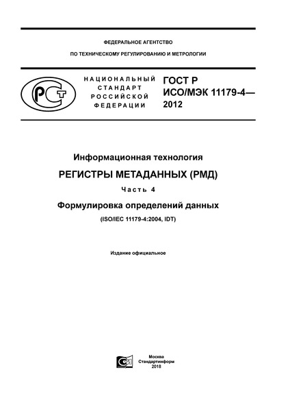 ГОСТ Р ИСО/МЭК 11179-4-2012 Информационная технология. Регистры метаданных (РМД). Часть 4. Формулировка определений данных