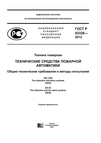ГОСТ Р 53325-2012 Техника пожарная. Технические средства пожарной автоматики. Общие технические требования и методы испытаний