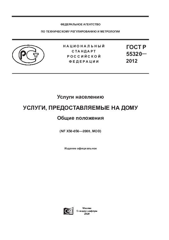 ГОСТ Р 55320-2012 Услуги населению. Услуги, предоставляемые на дому. Общие положения