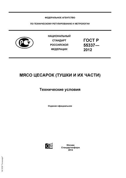 ГОСТ Р 55337-2012 Мясо цесарок (тушки и их части). Технические условия