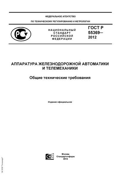 ГОСТ Р 55369-2012 Аппаратура железнодорожной автоматики и телемеханики. Общие технические требования
