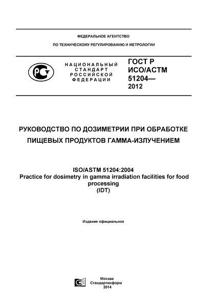 ГОСТ Р ИСО/АСТМ 51204-2012 Руководство по дозиметрии при обработке пищевых продуктов гамма-излучением