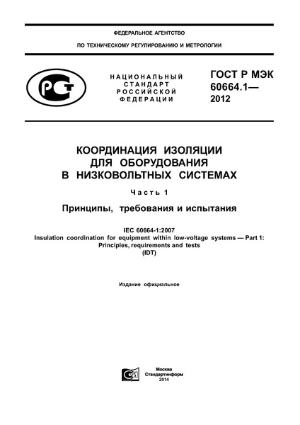 ГОСТ Р МЭК 60664.1-2012 Координация изоляции для оборудования в низковольтных системах. Часть 1. Принципы, требования и испытания