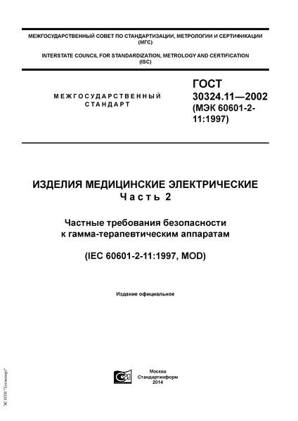 ГОСТ 30324.11-2002 Изделия медицинские электрические. Часть 2. Частные требования безопасности к гамма-терапевтическим аппаратам