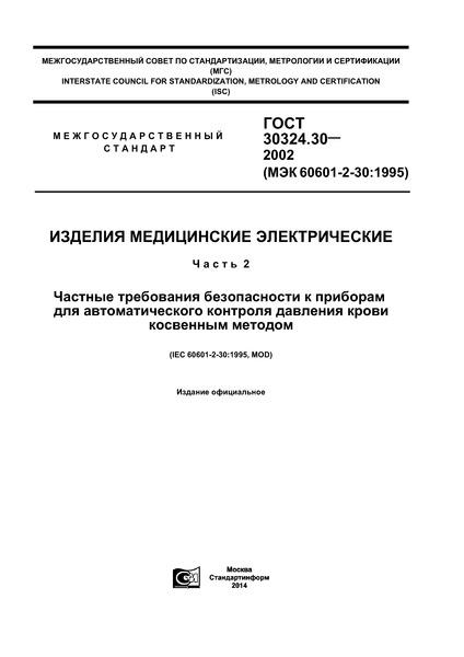 ГОСТ 30324.30-2002 Изделия медицинские электрические. Часть 2. Частные требования безопасности к приборам для автоматического контроля давления крови косвенным методом