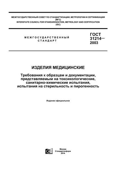 ГОСТ 31214-2003 Изделия медицинские. Требования к образцам и документации, представляемым на токсикологические, санитарно-химические испытания, испытания на стерильность и пирогенность