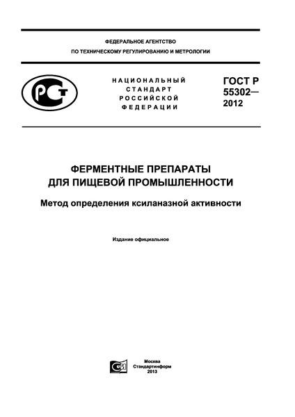 ГОСТ Р 55302-2012 Ферментные препараты для пищевой промышленности. Метод определения ксиланазной активности