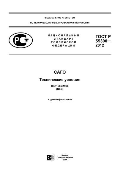 ГОСТ Р 55300-2012 Саго. Технические условия