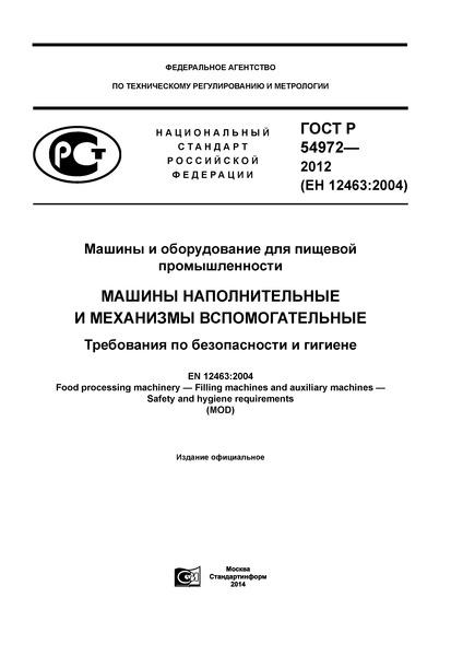 ГОСТ Р 54972-2012 Машины и оборудование для пищевой промышленности. Машины наполнительные и механизмы вспомогательные. Требования по безопасности и гигиене