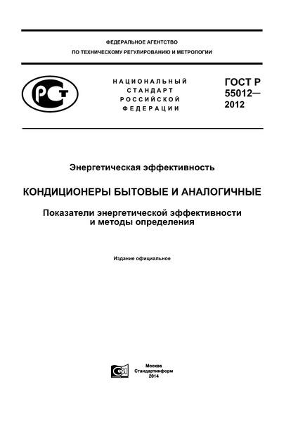 ГОСТ Р 55012-2012 Энергетическая эффективность. Кондиционеры бытовые и аналогичные. Показатели энергетической эффективности и методы определения