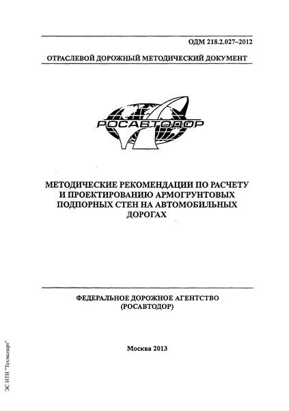ОДМ 218.2.027-2012 Методические рекомендации по расчету и проектированию армогрунтовых подпорных стен на автомобильных дорогах