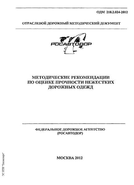 ОДМ 218.2.024-2012 Методические рекомендации по оценке прочности нежестких дорожных одежд