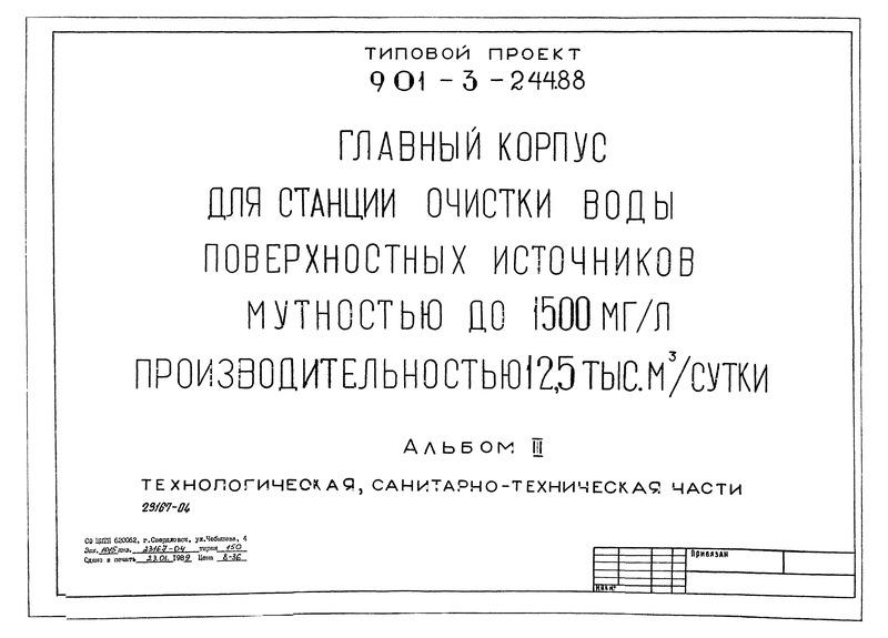 Типовой проект 901-3-244.88 Альбом III. Технологическая и санитарно-техническая части
