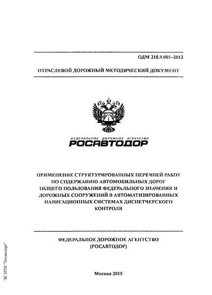 ОДМ 218.9.001-2013 Применение структурированных перечней работ по содержанию автомобильных дорог общего пользования федерального значения и дорожных сооружений в автоматизированных навигационных системах диспетчерского контроля