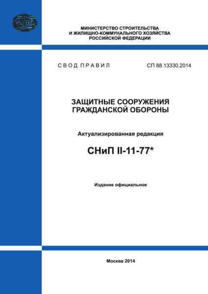 СП 88.13330.2014 Защитные сооружения гражданской обороны