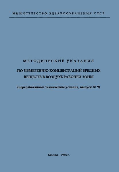 МУ 4202-86 Методические указания по полярографическому измерению концентраций 5-этоксифенилен-1,2-тиазония хлористого в воздухе рабочей зоны
