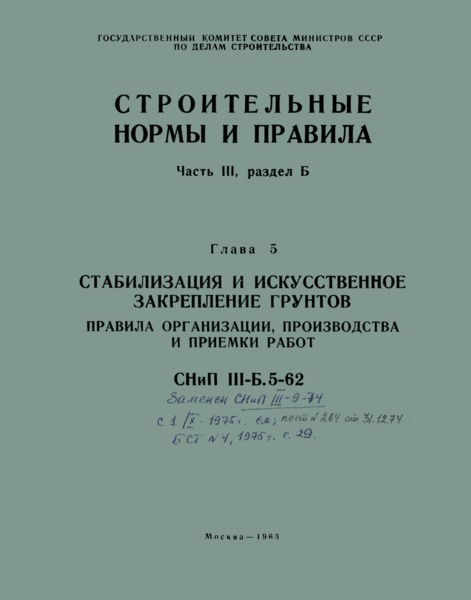 СНиП III-Б.5-62* Стабилизация и искусственное закрепление грунтов. Правила организации, производства и приемки работ