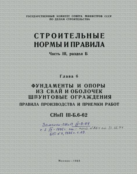 СНиП III-Б.6-62* Фундаменты и опоры из свай и оболочек. Шпунтовые ограждения. Правила производства и приемки работ
