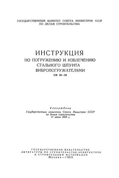 СН 59-59 Инструкция по погружению и извлечению стального шпунта вибропогружателями