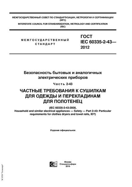 ГОСТ IEC 60335-2-43-2012 Безопасность бытовых и аналогичных электрических приборов. Часть 2-43. Частные требования к сушилкам для одежды и перекладинам для полотенец