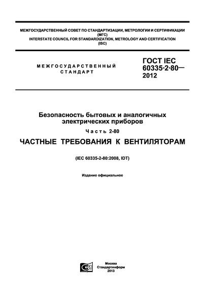 ГОСТ IEC 60335-2-80-2012 Безопасность бытовых и аналогичных электрических приборов. Часть 2-80. Частные требования к вентиляторам