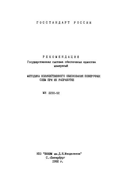 МИ 2230-92 Рекомендация. Государственная система обеспечения единства измерений. Методика количественного обоснования поверочных схем при их разработке