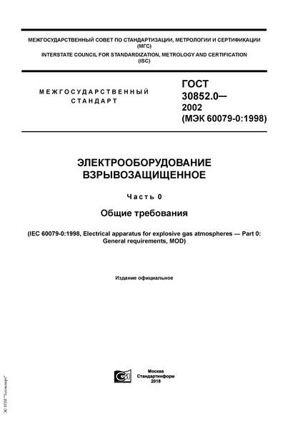 ГОСТ 30852.0-2002 Электрооборудование взрывозащищенное. Часть 0. Общие требования