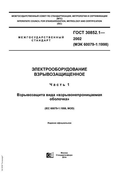 ГОСТ 30852.1-2002 Электрооборудование взрывозащищенное. Часть 1. Взрывозащита вида «взрывонепроницаемая оболочка»