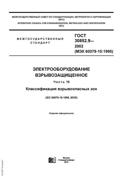 ГОСТ 30852.9-2002 Электрооборудование взрывозащищенное. Часть 10. Классификация взрывоопасных зон