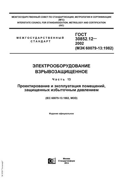 ГОСТ 30852.12-2002 Электрооборудование взрывозащищенное. Часть 13. Проектирование и эксплуатация помещений, защищенных избыточным давлением