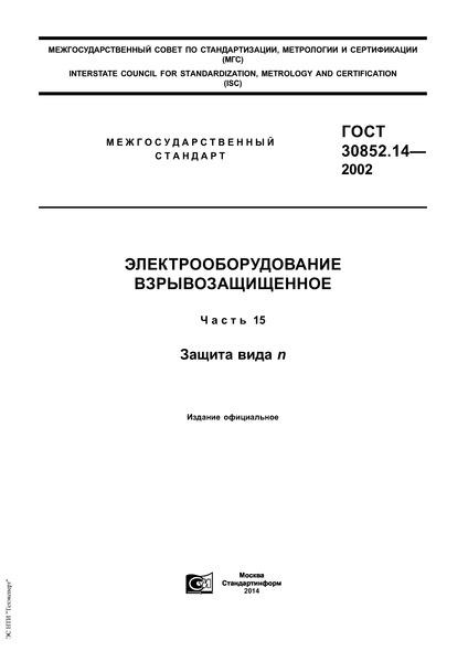 ГОСТ 30852.14-2002 Электрооборудование взрывозащищенное. Часть 15. Защита вида n