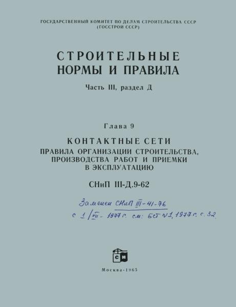 СНиП III-Д.9-62 Контактные сети. Правила организации строительства, производства работ и приемки в эксплуатацию