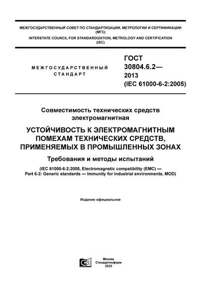 ГОСТ 30804.6.2-2013 Совместимость технических средств электромагнитная. Устойчивость к электромагнитным помехам технических средств, применяемых в промышленных зонах. Требования и методы испытаний