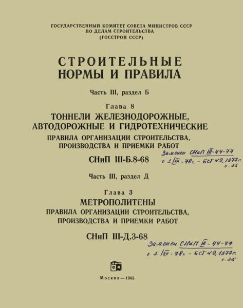СНиП III-Д.3-68 Метрополитены. Правила организации строительства, производства и приемки работ